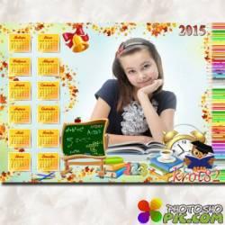 Календарь для школьников с вырезом для фото на 2015 год – За партой мы сидим
