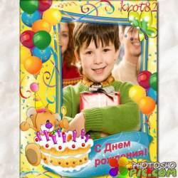 Поздравительная фоторамка для девочки или мальчика – С днем рождения