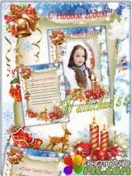 Новогодняя фоторамка и письмо - Щиплет щеки, нос щекочет