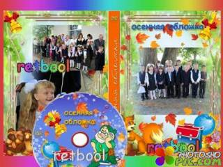 Осенняя школьная обложка