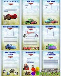 Портфолио детское для школы или детского сада – Тачки 2