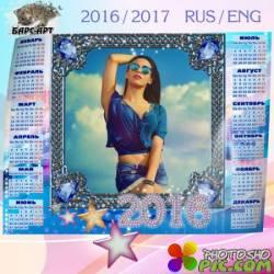 Календарь на 2016 и 2017 годы - Сияющие звезды