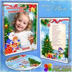 Обложка и задувка на DVD диск - Яркий праздник Новый год