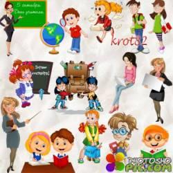 Подборка школьного клипарта – Ученики, школьники, учительница