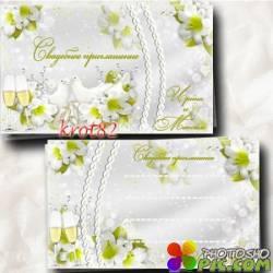 Приглашение на свадьбу – Белые голуби среди цветов