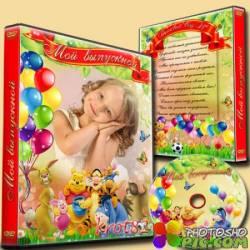 DVD обложка и диск DVD для детского сада – Выпускной в детском саду