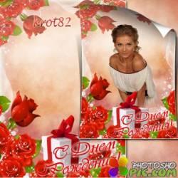 Фоторамка с красными розами для поздравления – С Днем рождения тебя