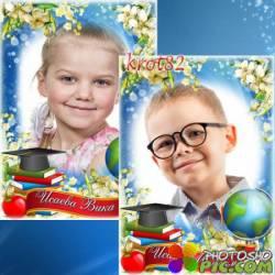 Школьная выпускная виньетка для мальчика или девочки с глобусом и книгами