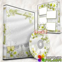 Обложка и задувка для DVD для свадьбы  - Пусть все сбудется, что снилось