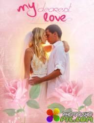 Фоторамка для влюбленных - Моя дорогая любовь