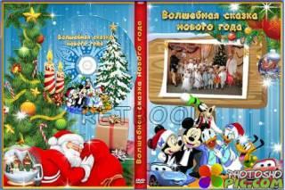 Обложка и задувка DVD - Волшебная сказка нового года