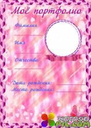 Портфолио для девочки школьное - розовые мечты