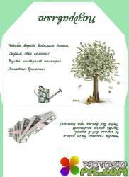 Конверт для денег - денежное дерево