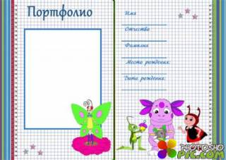 Портфолио детское для начальных классов - Лунтик и его друзья