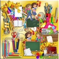Школьный клипарт  - Всё, что надо для уроков, приготовил ученик