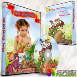 Выпускная обложка и задувка для DVD для ребенка  - Тянем, потянем репку