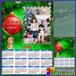 Календарь на 2018 год - Скоро год собаки