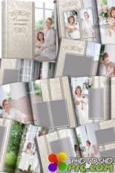Универсальная фотокнига - Семейные мемуары