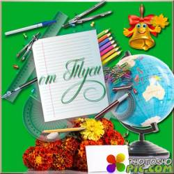 Школьный клипарт - Помощники в учении