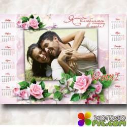 Календарь на 2018 год для влюбленных – Я каждый раз в тебя влюбляюсь