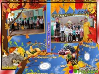 обложка на диск праздник осени