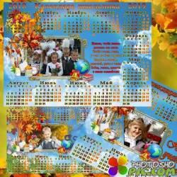 Календарь школьника на 2018-2019 год – С Новым учебным годом