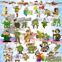 Клипарт забавные армейские картинки к 23 февраля